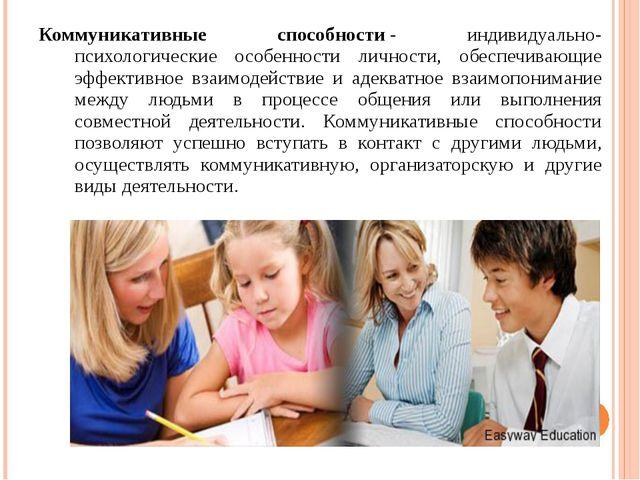 Коммуникативные способности- индивидуально-психологические особенности лично...