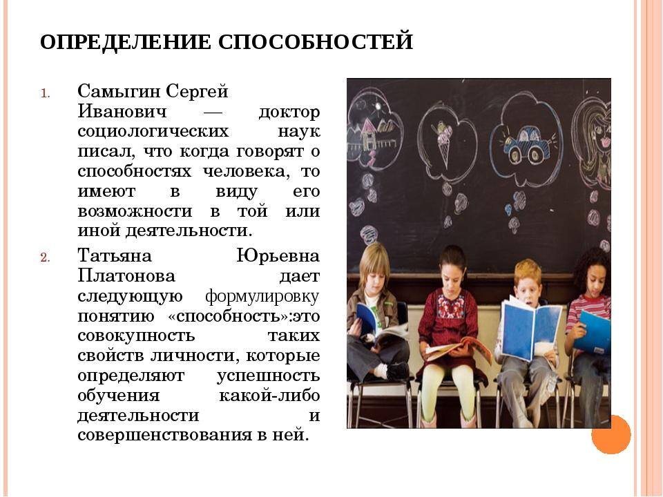 ОПРЕДЕЛЕНИЕ СПОСОБНОСТЕЙ СамыгинСергей Иванович — доктор социологических нау...