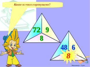 Какое из чисел пропущено? 8 Математика – 5 класс