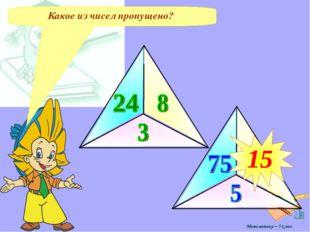 Какое из чисел пропущено? 15 Математика – 5 класс