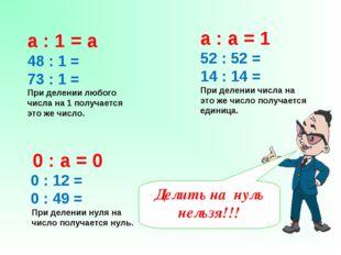 а : 1 = а 48 : 1 = 73 : 1 = При делении любого числа на 1 получается это же ч