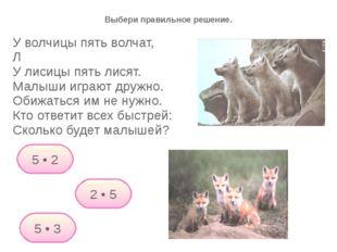 У волчицы пять волчат, Л У лисицы пять лисят. Малыши играют дружно. Обижаться