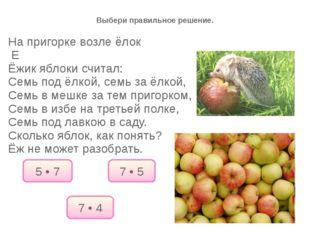 На пригорке возле ёлок Е Ёжик яблоки считал: Семь под ёлкой, семь за ёлкой, С