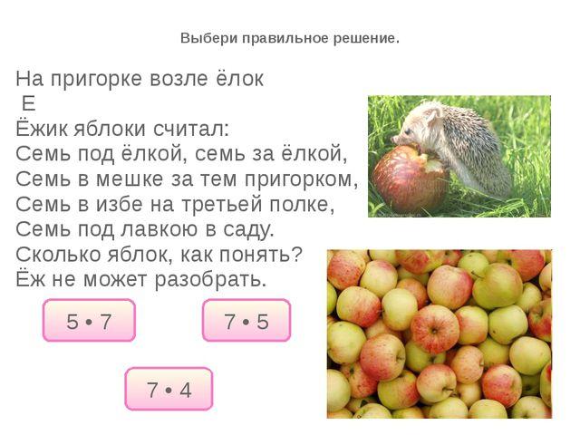 На пригорке возле ёлок Е Ёжик яблоки считал: Семь под ёлкой, семь за ёлкой, С...