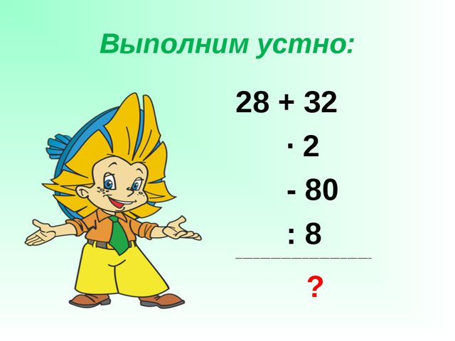 Выполним устно: 28 + 32 ∙ 2 - 80 : 8 _______________________________________...
