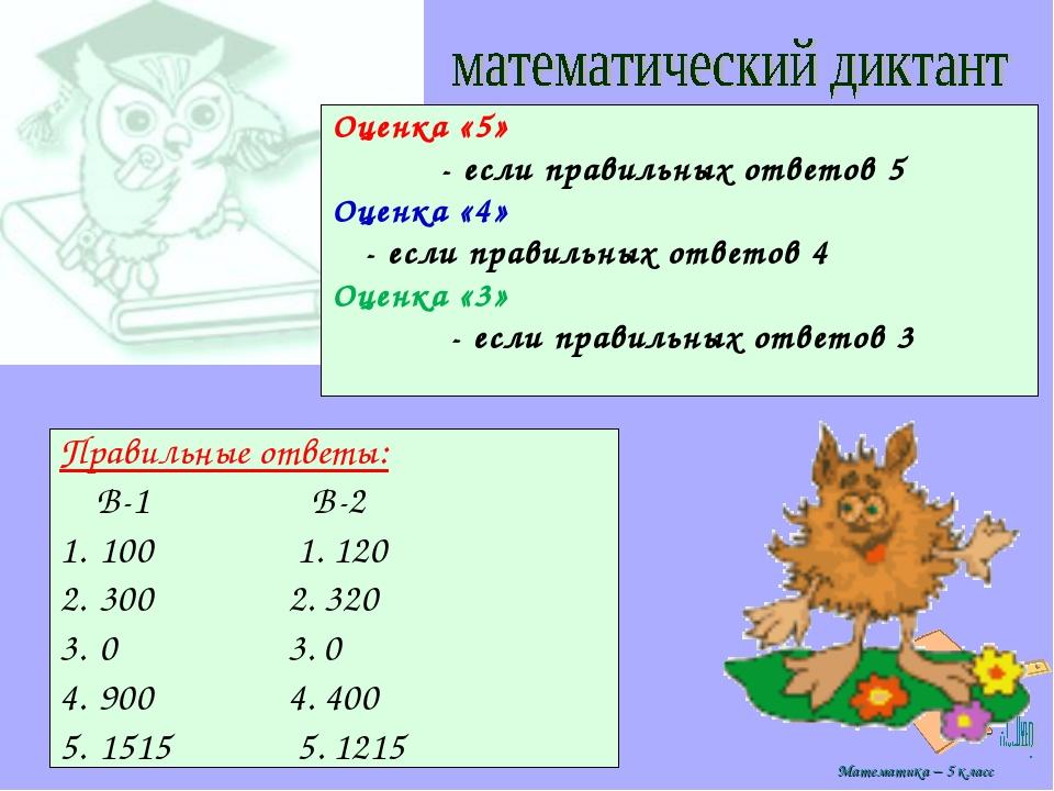 Оценка «5» - если правильных ответов 5 Оценка «4» - если правильных ответов...