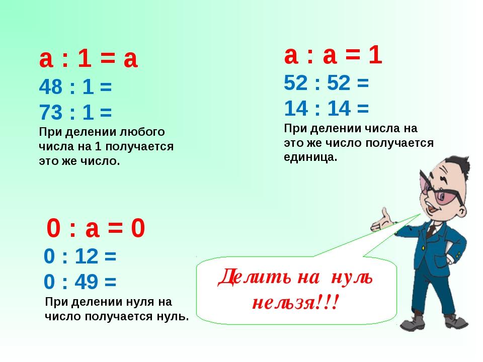 а : 1 = а 48 : 1 = 73 : 1 = При делении любого числа на 1 получается это же ч...