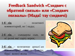 Feedback Sandwich «Сэндвич с обратной связью» или «Сэндвич похвалы» (Мадақтау