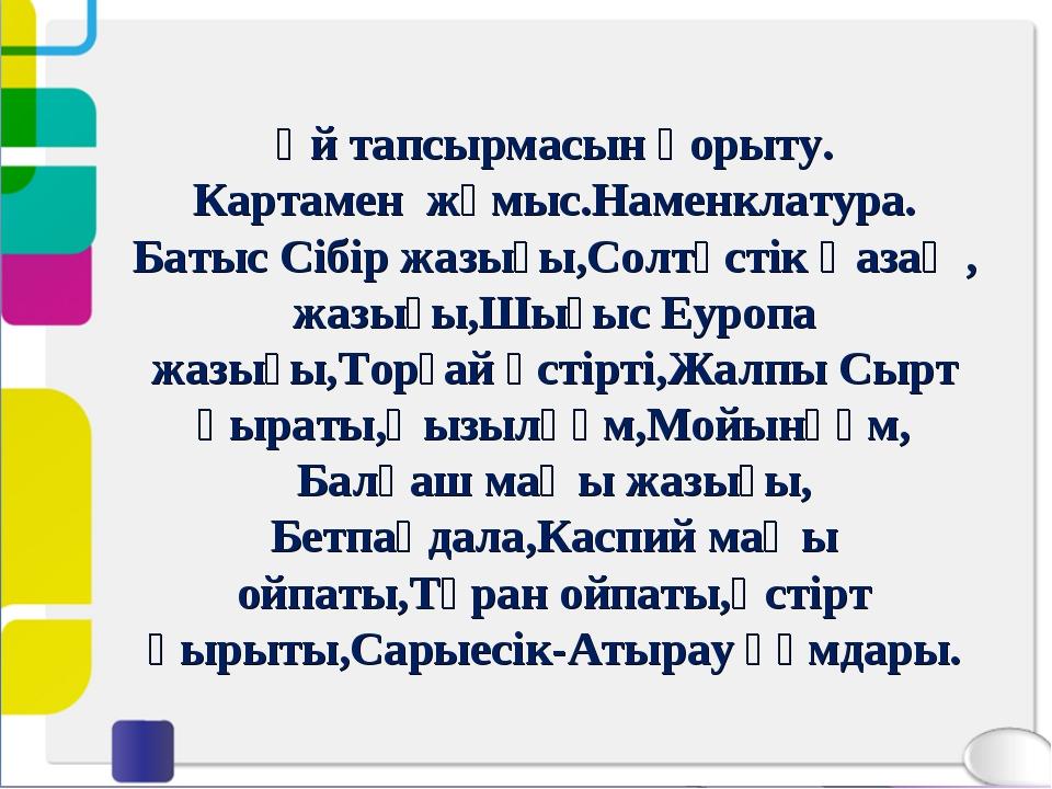 Үй тапсырмасын қорыту. Картамен жұмыс.Наменклатура. Батыс Сібір жазығы,Солтүс...