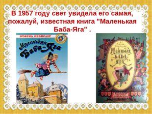 ОТВЕТ в магазине В главное меню игры Где Маленькая Баба-яга купила себе новую