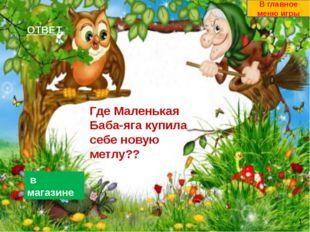 ОТВЕТ Ворон Абрахас В главное меню игры Кто жил в избушке с Маленькой Бабой-Я