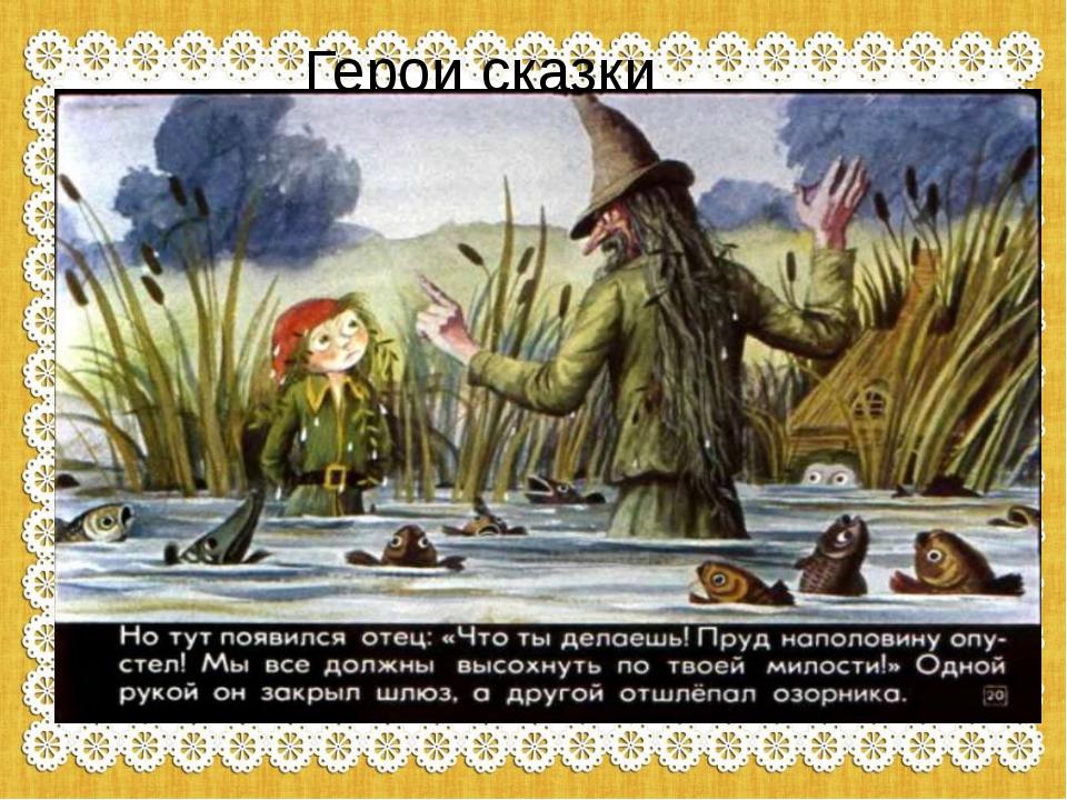ОТВЕТ На дне мельничного пруда В главное меню игры Где жило семейство водяных...