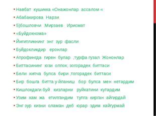 Навбат кушикка «Онажонлар ассалом « Абабакирова Нарзи 5)бошловчи :Мирзаев Ири