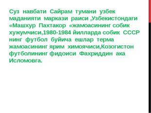 Суз навбати Сайрам тумани узбек маданияти маркази раиси ,Узбекистондаги «Машх