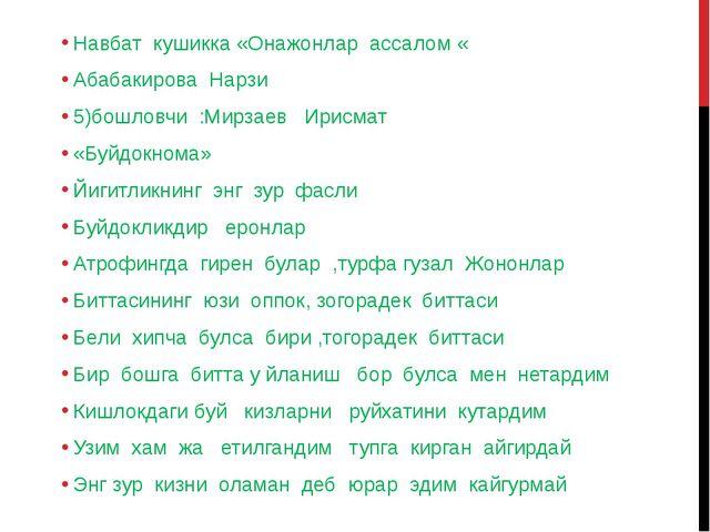 Навбат кушикка «Онажонлар ассалом « Абабакирова Нарзи 5)бошловчи :Мирзаев Ири...