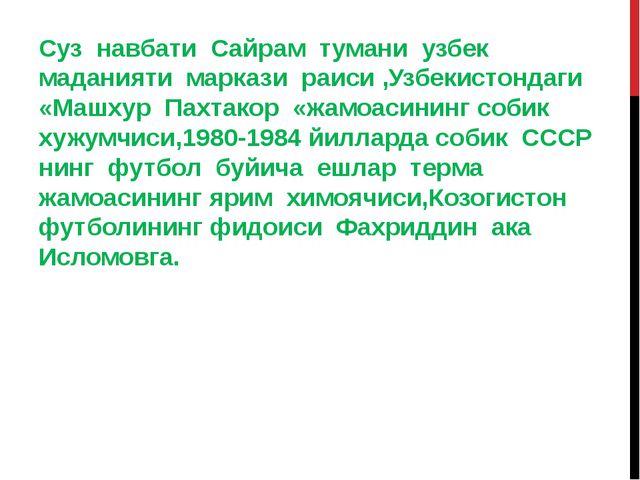 Суз навбати Сайрам тумани узбек маданияти маркази раиси ,Узбекистондаги «Машх...