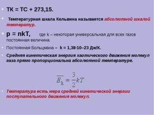 TК=TС+273,15. Температурная шкала Кельвина называется абсолютной шкалой т