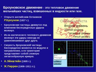 Броуновское движение - это тепловое движение мельчайших частиц, взвешенных в