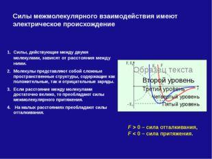 Силы межмолекулярного взаимодействия имеют электрическое происхождение Силы,
