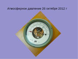 Атмосферное давление 26 октября 2012 г