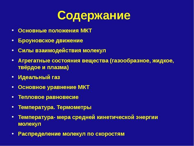 Содержание Основные положения МКТ Броуновское движение Силы взаимодействия мо...