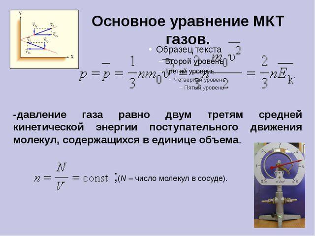 Основное уравнение МКТ газов. -давление газа равно двум третям средней кинети...