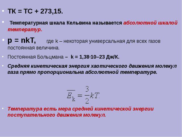 TК=TС+273,15. Температурная шкала Кельвина называется абсолютной шкалой т...