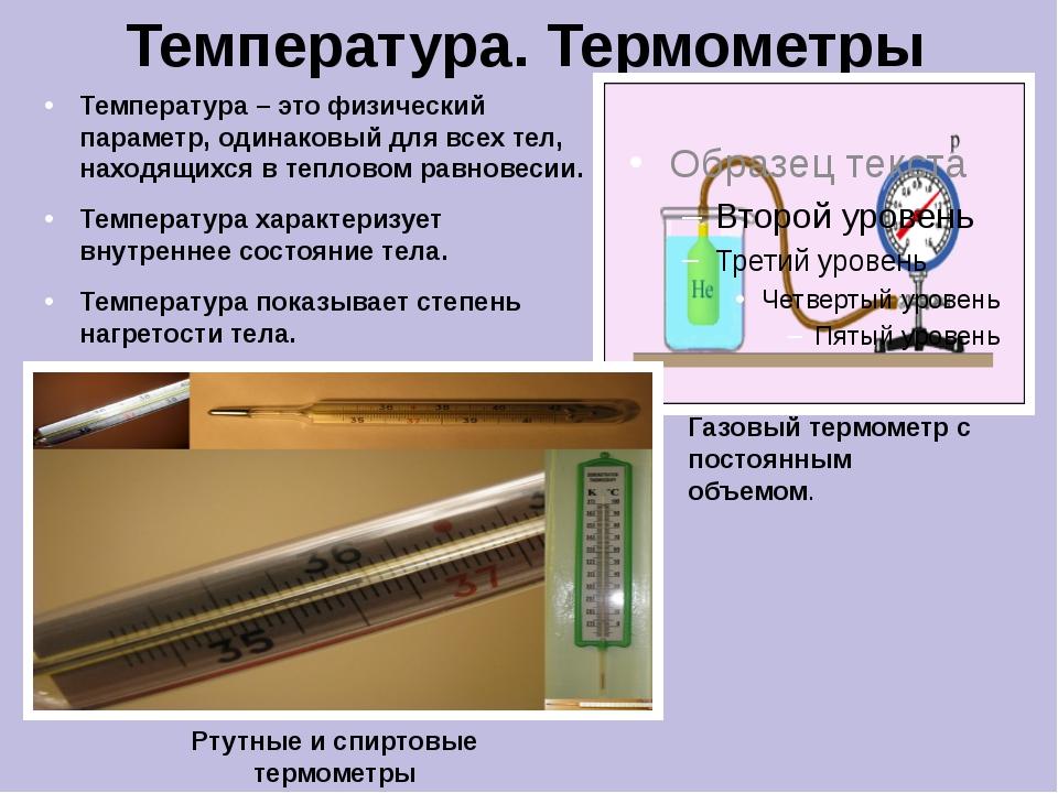Температура. Термометры Температура – это физический параметр, одинаковый для...