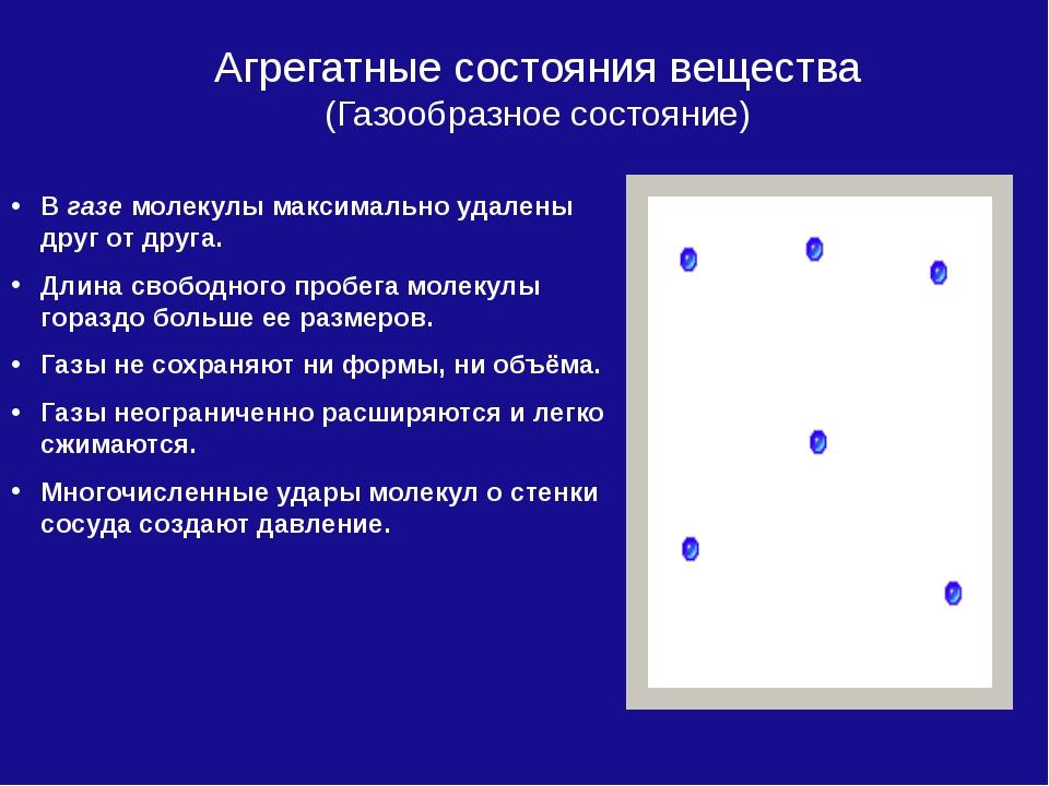 Агрегатные состояния вещества (Газообразное состояние) В газе молекулы максим...