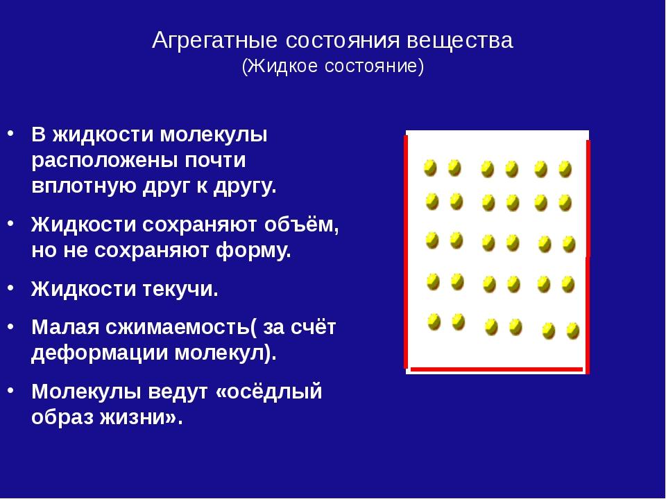 Агрегатные состояния вещества (Жидкое состояние) В жидкости молекулы располож...