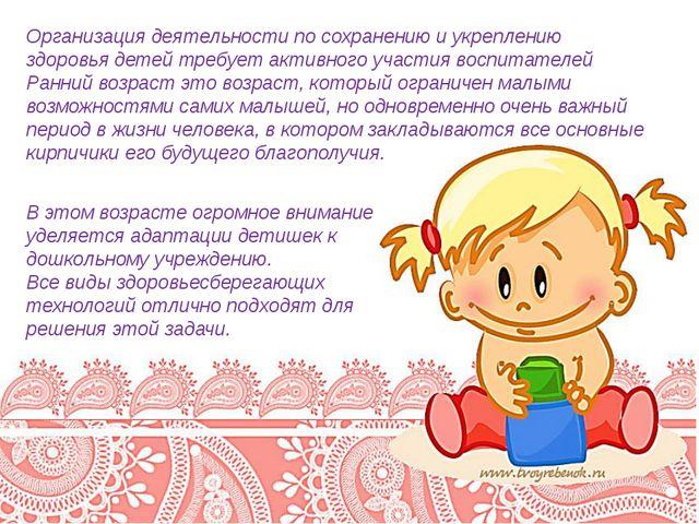 Организация деятельности по сохранению и укреплению здоровья детей требует ак...