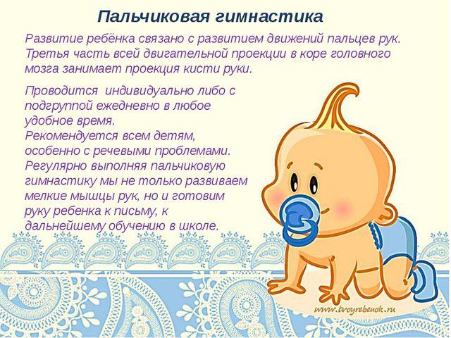 Пальчиковая гимнастика Развитие ребёнка связано с развитием движений пальцев...