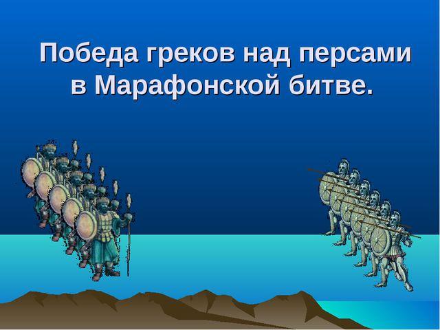 Победа греков над персами в Марафонской битве.