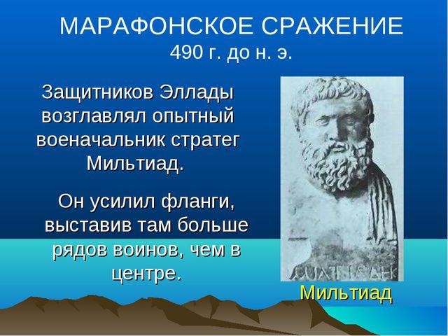 Мильтиад МАРАФОНСКОЕ СРАЖЕНИЕ 490 г. до н. э. Защитников Эллады возглавлял оп...