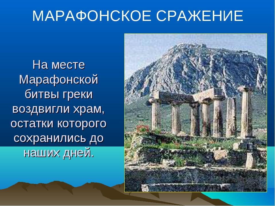 На месте Марафонской битвы греки воздвигли храм, остатки которого сохранились...