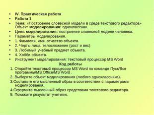 IV. Практическая работа Работа 1  Тема: «Построение словесной модели в среде