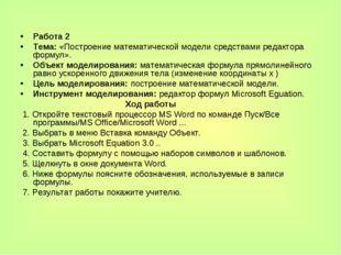 Работа 2 Тема: «Построение математической модели средствами редактора формул»