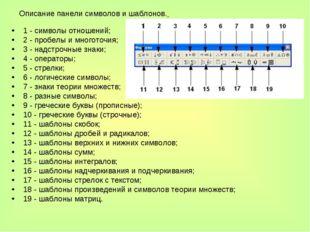 1 - символы отношений; 2 - пробелы и многоточия; 3 - надстрочные знаки; 4 - о