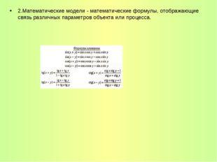 2.Математические модели - математические формулы, отображающие связь различны