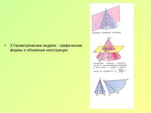 3.Геометрические модели - графические формы и объемные конструкции.