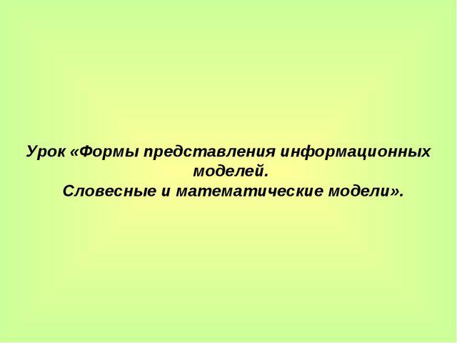 Урок «Формы представления информационных моделей. Словесные и математические...