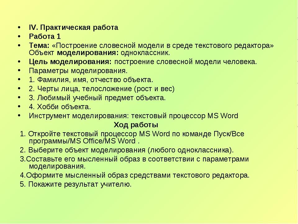 IV. Практическая работа Работа 1  Тема: «Построение словесной модели в среде...