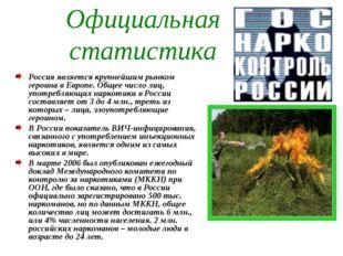 Официальная статистика Россия является крупнейшим рынком героина в Европе. Об