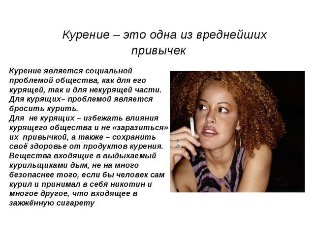 Курение – это одна из вреднейших привычек Курение является социальной пробле...