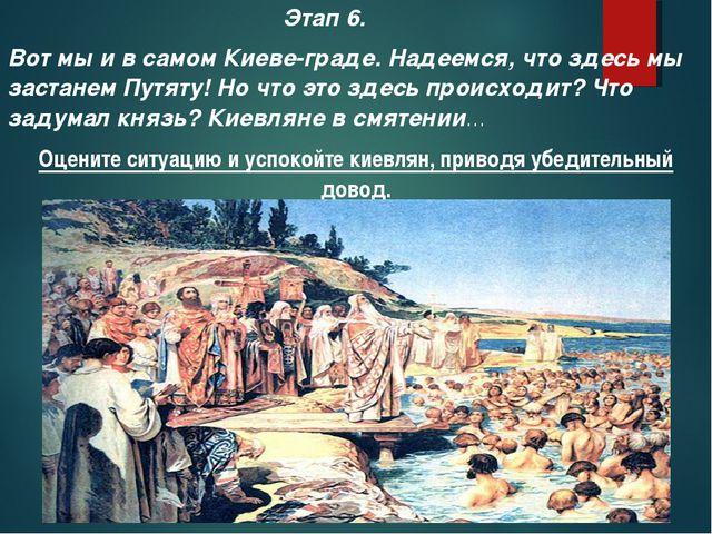 Этап 6. Вот мы и в самом Киеве-граде. Надеемся, что здесь мы застанем Путяту...