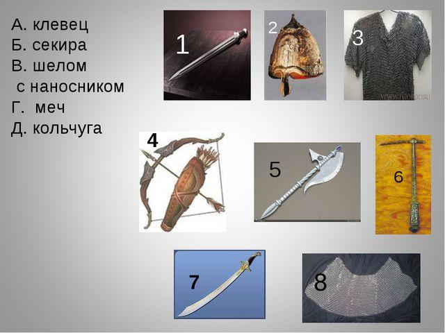 А. клевец Б. секира В. шелом с наносником Г. меч Д. кольчуга 1 2 3 4 5 6 7 8