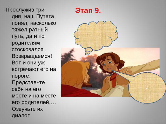 Прослужив три дня, наш Путята понял, насколько тяжел ратный путь, да и по род...