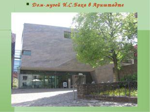 Дом-музей И.С.Баха в Арнштадте