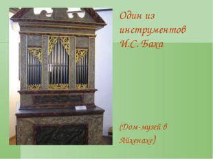 Один из инструментов И.С. Баха (Дом-музей в Айхенахе)