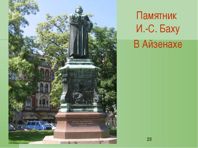 Памятник И.-С. Баху В Айзенахе